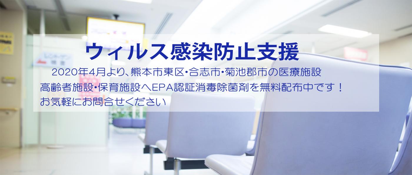 熊本市|福岡市感染防止センター